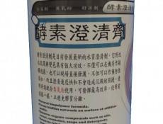 酵素澄清劑