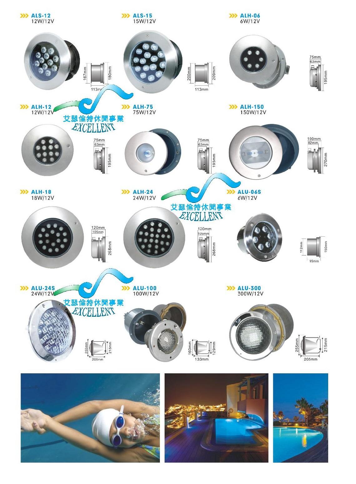 水中燈 水底燈 LED節能